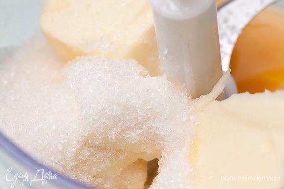 Растереть в блендере сахар с желтками и маслом