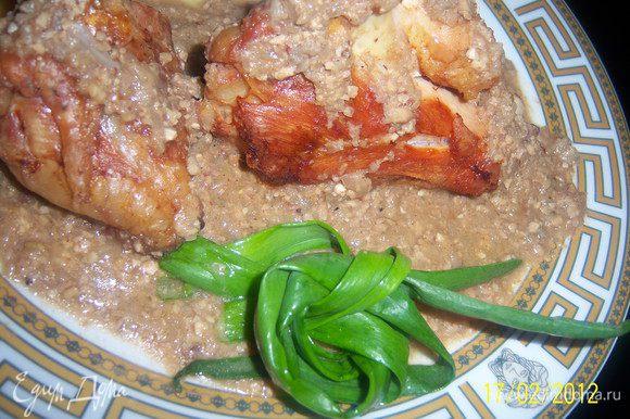 Готовую горячую птицу положить на блюдо, залить горячим соусом сациви, остудить и приступайте... Прияного аппетита!