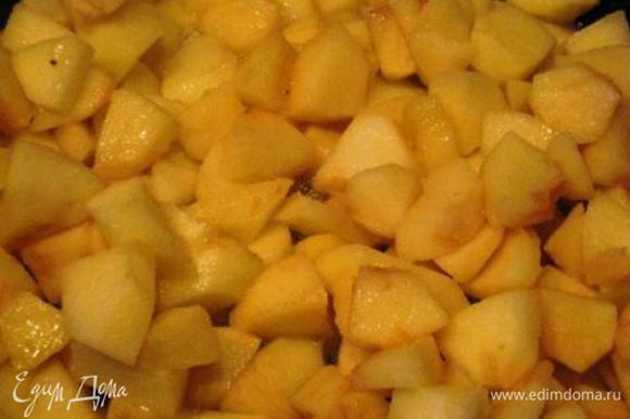 Яблоки чистим от кожи и семян, нарезаем крупными кубиками и обжариваем на 50 гр. сливочного масла. Добавляем пряности. Алкоголь. Если хотите, можно зафламбировать.