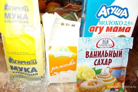 Муку просеять в мисочку, добавить выбранный вами кисломолочный продукт (я использовала ряженку), ванильный сахар и масло. Тщательно перемешать.Молоко нагреть. Яйца немного взбить, тонкой струйкой влить горячее молоко, продолжая взбивать.