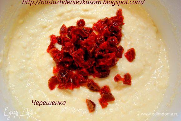 Добавить порезанные сухофрукты в тесто, перемешать…