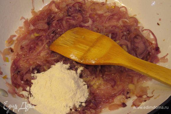 Положите в сковороду муку и хорошо перемешайте, чтобы мука покрыла лук со всех сторон.