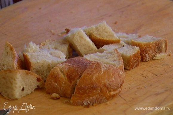 Хлеб порезать брусками (примерно 2 х 3 см).