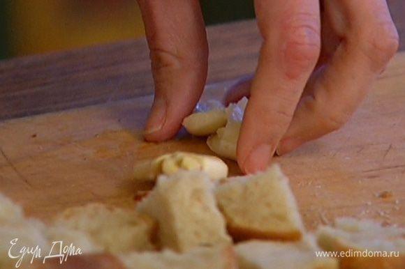 2 зубчика чеснока почистить и раздавить плоской стороной ножа.