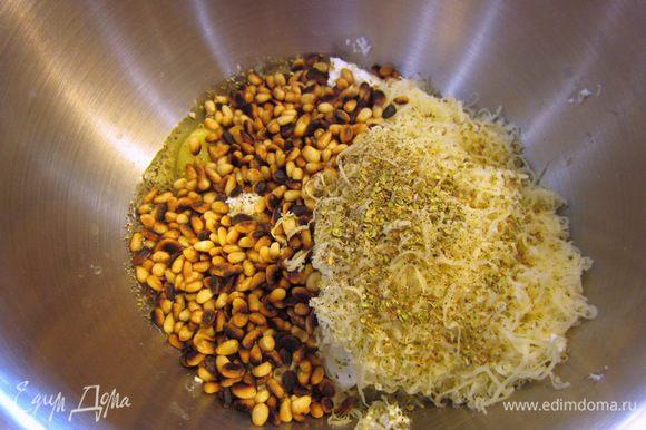 Высыпьте орехи в миску, посолите немного и поперчите смесь.
