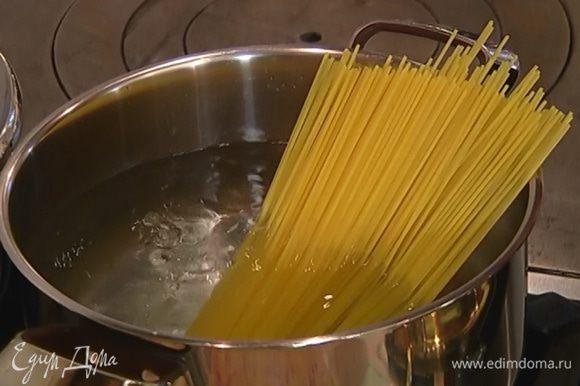 Спагетти отваривать в подсоленной воде на 1 минуту меньше, чем указано на упаковке. Воду слить и сохранить.