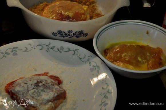 Выложить на три разных блюда. Хлебную крошку с пармезаном,затем в другое блюдо муку и в третье, яйцо,которое слегка взбить.