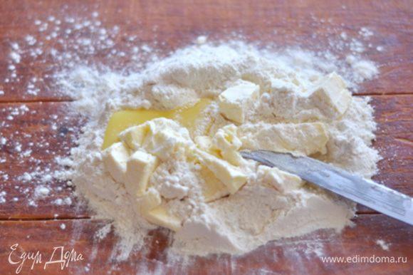 Просейте муку на стол, сделайте, углубление в центре. Смешайте перед этим с сахаром. Вливаем в центр желток. И нарезанное кубиками холодного сливочного масла,1-2ст.л. ледяной воды и с помощью ножа смешать все ингредиенты.