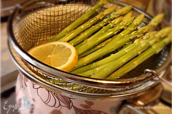 Спаржу подготовить- отрезать твердый край у стебля, очистить сам стебель от чешуек- только очень аккуратно-не повреждая сам стебель. Спаржа очень нежная.. Верхушку не трогать (самое вкусное в спарже). Промыть в холодной воде. Отварить спаржу в кипящей подсоленной 2 ч.л. воде в небольшом количестве с двумя дольками лимона не более 3-4 минут- тогда спаржа останется хрустящей. Если нравится более мягкий вариант,то проварите еще минуту-две.