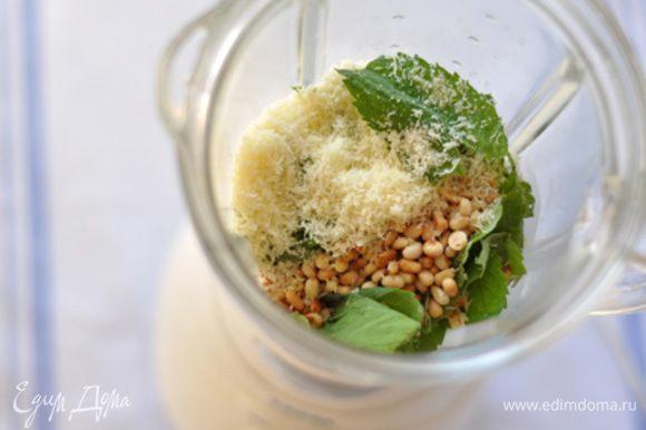 Блендером или в ступке измельчить мяту с кедровыми орешками и пармезаном в однородную массу. Далее влить лимонный сок и масло. Переложить в миску, приправить солью, перцем и чеснок по вкусу.