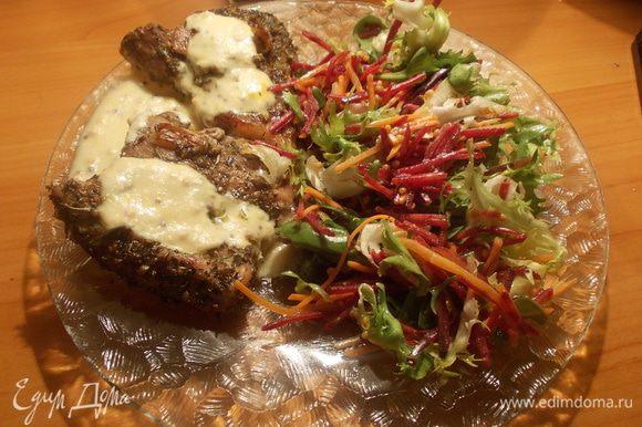 выложить на блюдо свинину,полить соусом из сыра и выложить готовый салатик.Приятного аппетита!