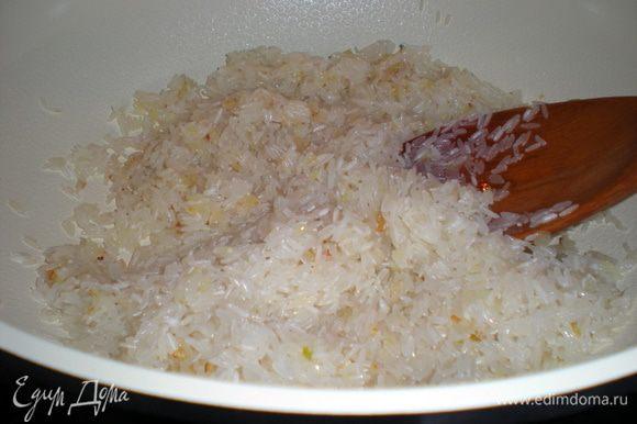 Добавить рис и потушить его немного с луково-чесночной смесью.Буквально до прозрачного состояния риса.