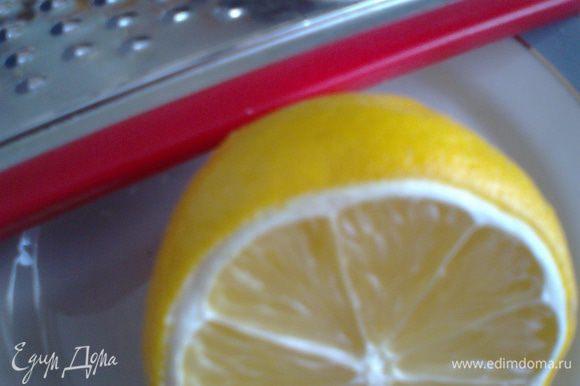 Добавляем цедру половинки лимона.
