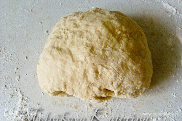 Выложить тесто на стол с мукой и добавляя оставшуюся муку, замесить тесто.