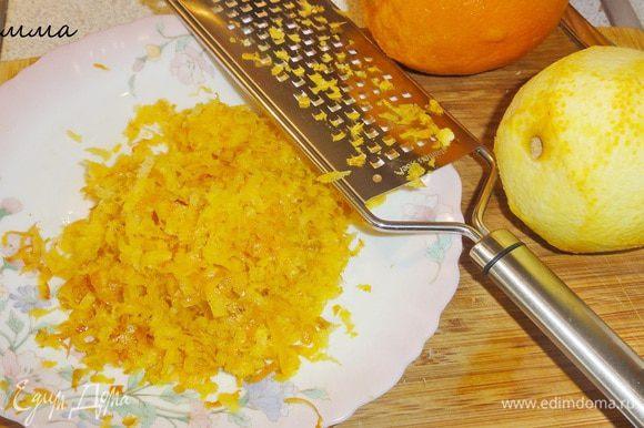 С лимона и апельсина снять цедру.