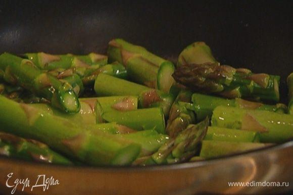 Разогреть в сковороде оливковое масло и обжаривать спаржу пару минут.