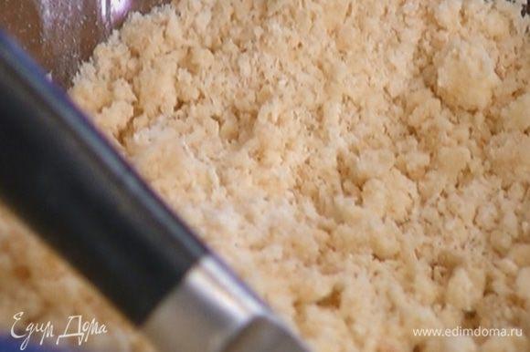 Соединить 125 г предварительно охлажденного сливочного масла с мукой и порубить в крошку.