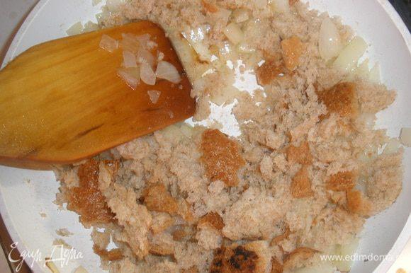 Лук мелко порубить, обжарить на масле, добавить хлеб, все перемешать и снять с огня.