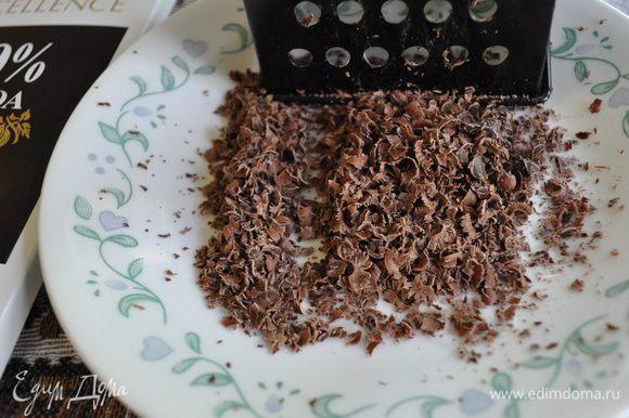 Можно пожеланию добавить шоколад ,протерев через терку ,примерно 30гр.