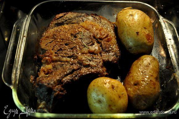 Сбавить тем-ру до 160гр.Готовить не открывая духовку примерно 1 1/2часа или 2часа, в зависимости как вы любите с кровью или без. Лучше использовать спец.термометр, который вам подскажет готово мясо или нет.Можно добавить слегка отваренный картофель до полуготовности,положив их в стекший с говядины сок.Или смазать картофелины слив.маслом и положить рядом на блюдо с говядиной. Примерно за 1час до полного приготовления.