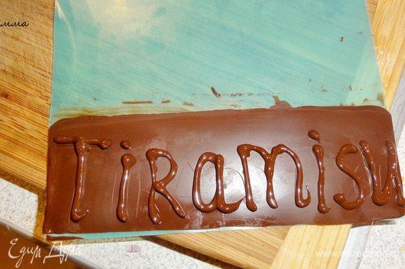 С табличкой все проще. Распределите растопленный шоколад на канцелярский уголок в форме прямоугольника, дайте полностью застыть, нанесите надпись с помощью тонкого корнетика и после полного застывания, нанесите кандурин. Если вы не смогли сделать шоколадный тубус, то это не беда! Десерт и без него хорош!