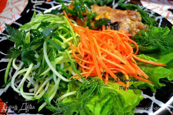 Подать с листьями салата,огурцом,морковкой,укропом и петрушкой...посолить солью и полить оливковым маслом.