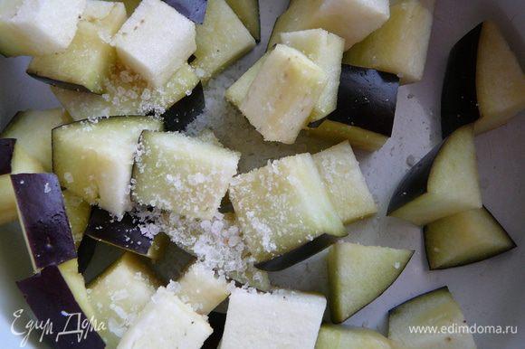 Баклажан нарезать кубиками(можно почистить,я не чистила)посолить,слегка помять руками и оставить минут на 10.