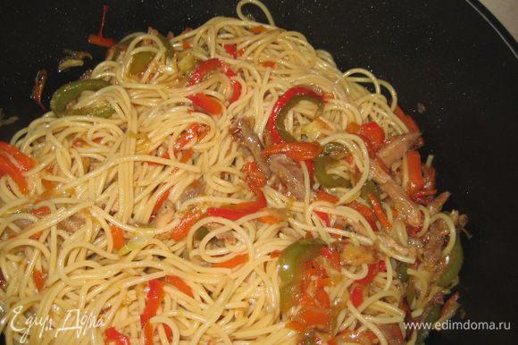 Убавить огонь до среднего, тушить всё в течение 10 минут, пока овощи не станут мягкими.Добавить спагетти. Хорошо перемешать. Подавать сразу.