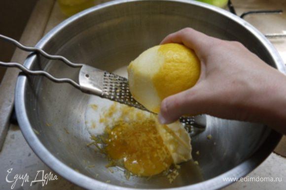 Натереть цедру половинки лимона и выжать его сок.
