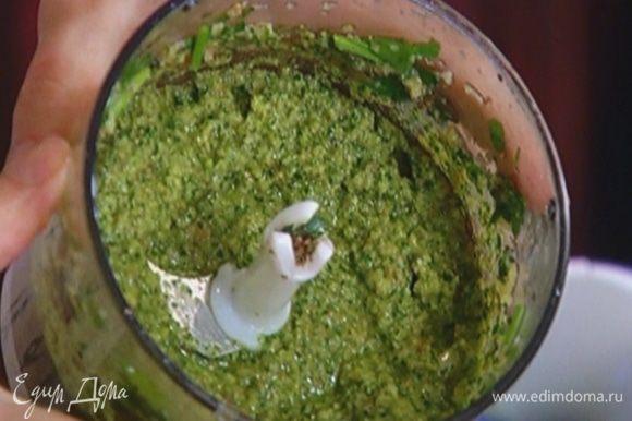 Приготовить сальсу верде: в блендере соединить хлеб, петрушку, чеснок, каперсы, анчоусы, сок и цедру лимона, 5 ст. ложек оливкового масла, поперчить, слегка посолить и все измельчить.