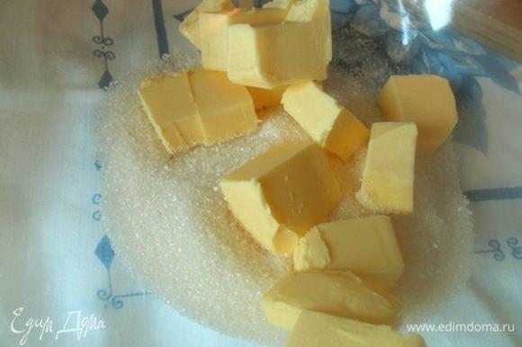 Сахар взбить с маслом до полного растворения сахара