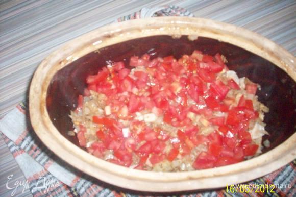 Дальше кладем измельченные кубиками помидоры (шкурку предварительно снять).