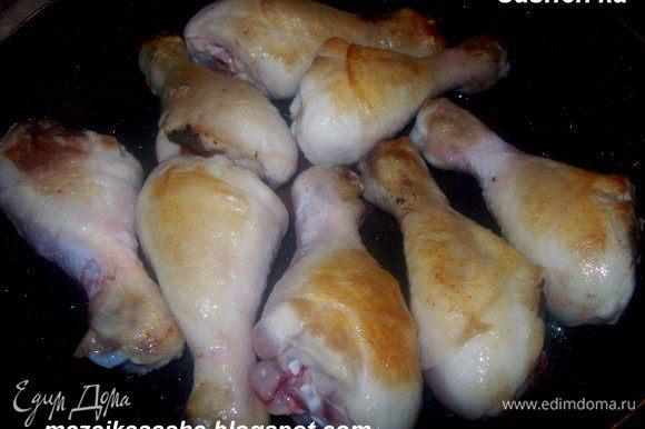Куриные ножки обжариваем на сковороде в оливковом масле до румяного цвета. Да готовности новодит не надо.