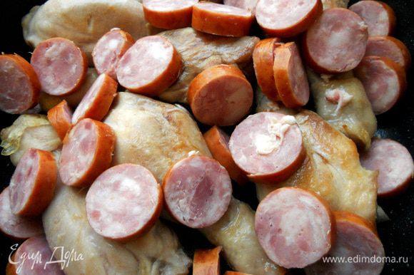 Добавить нарезанные колбаски и готовить еще 2-3 минуты. Отложить.