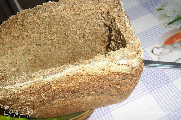 """Теперь... моя любимая часть :-) Готовим хлебную """"чашу"""". У небольшой булки бородинского (ржаного) хлеба срезаем верхнюю часть. Затем аккуратно ножом или ложкой вынимает мякоть, оставляя по 1 см с каждой стороны. Подготовленную вышеуказанным способом булку ставим в духовку, разогретую до 180С и хорошенько сушим. Хлеб должен полностью высохнуть."""