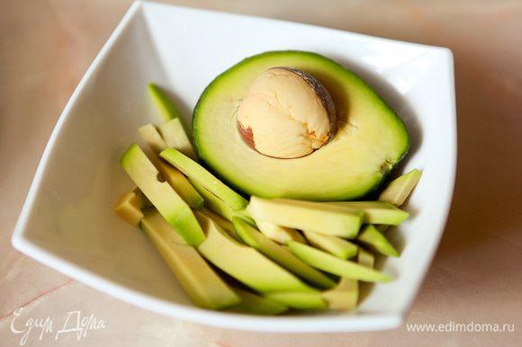 Нарезать авокадо.