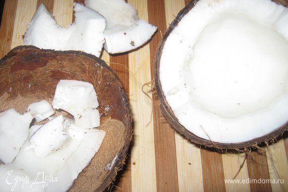 Кокос очищаем от скорлупы и коричневой шкурки