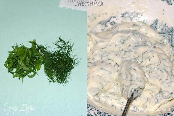 Помоем немного укропа и петрушки. Остывший крем-соус делим на 2 части. В одну из них добавляем мелко-мелко измельченную зелень.
