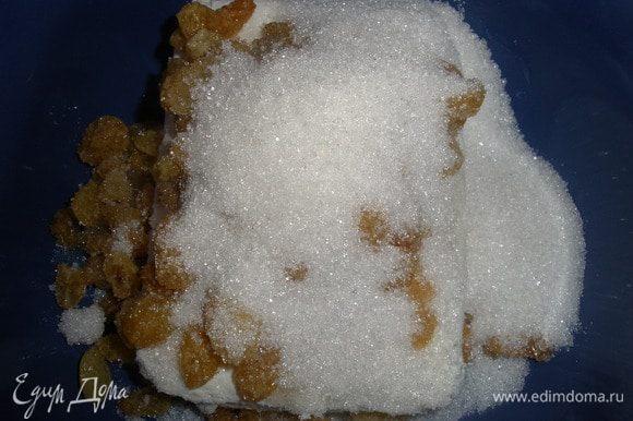 Готовим начинку: смешиваем творог с сахаром и изюмом. Растираем.