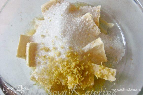 Мягкое сливочное масло/маргарин растереть с сахаром и цедрой лимона.