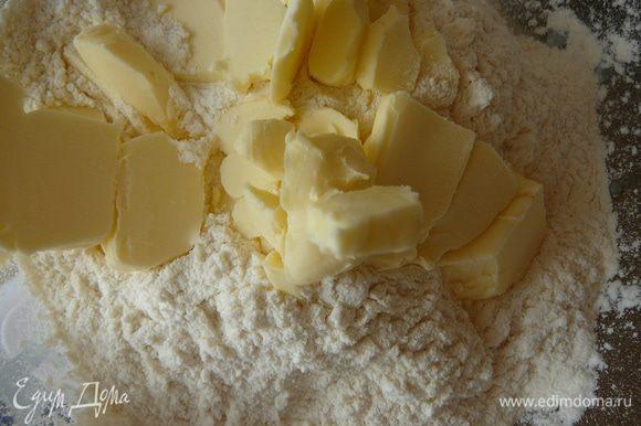 Муку просеять,смешать муку с солью. Холодное сливочное масло нарезать мелко и перетереть с мукой в крошку.