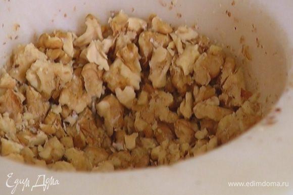 Грецкие орехи слегка измельчить в ступке, так чтобы остались крупные кусочки.