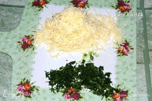 Петрушку вымыть, обсушить, измельчить. Сыр натереть на сырной терке.