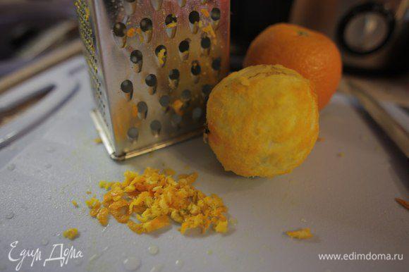 Очистить апельсины. Можно проще, натереть цедру целого апельсина, использовав её в виде компонента маринада.