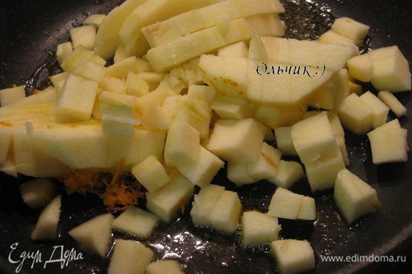 Яблоко очищаем от кожуры и сердцевины, нарезаем кубиком. Добавляем цедру апельсина и отправляем все на сковороду к апельсиновой карамели. Готовим до мягкости яблок.