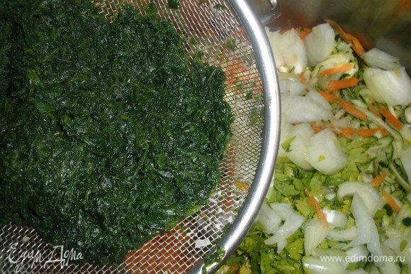 Шпинат разморозить и тоже отжать. Все овощи смешать, добавить куркуму. Приправить солью и перцем.