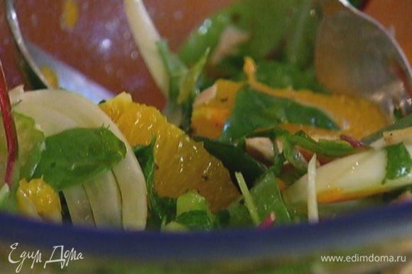 Выложить фенхель вместе с зелеными листиками в глубокую салатницу, добавить курицу, листья салата, сельдерей, цедру и мякоть апельсина вместе с соком, базилик и мяту, влить сироп шиповника, оливковое масло, посолить, поперчить и перемешать.