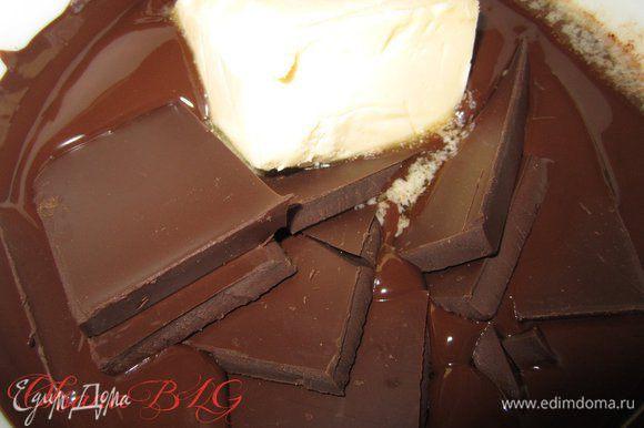 Шоколад и масло растопить на водяной бане или в микроволновке.
