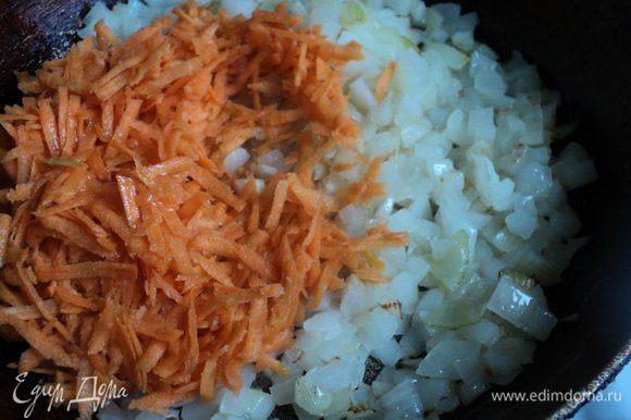 Добавить натертую моркови и еще потушить 5-7мин.