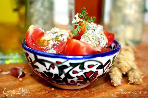 Помидоры разрезать на 4–6 частей, смешать с ореховым соусом, сбрызнуть оливковым маслом (и, по желанию, уксусом) и посыпать крупнопорубленными грецкими орехами.